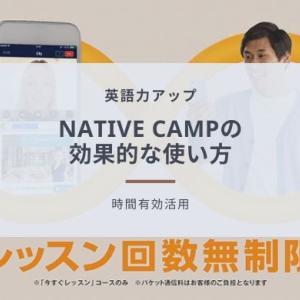 オンライン英会話Native Campの英語勉強効率を格段に上げる3つのコツ