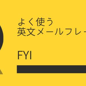 FYIの使い方【よく使う英文メールフレーズ】