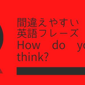 How do you think?では通じない!?【間違えやすい英語フレーズ】