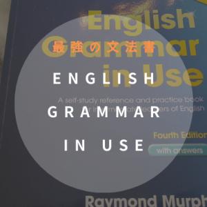 English Grammar in UseでTOEIC800点を取ったのでおすすめポイントと勉強法を紹介してみる
