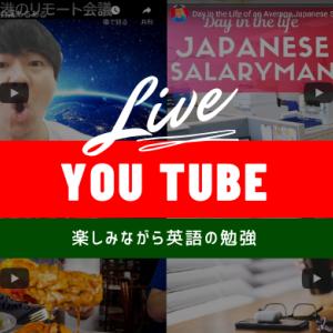 YouTubeで英語の勉強!生の英語が学べる初心者向けおすすめユーチューバー4選