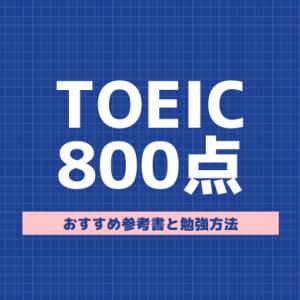 私が3ヶ月でTOEIC600⇒800点を取得した時に使った4冊のおすすめ参考書と勉強法まとめ