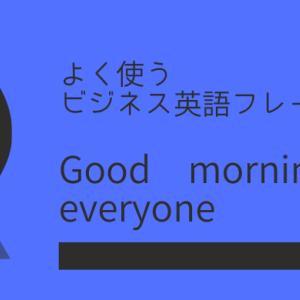Good morning everyoneの使い方【よく使うビジネス英語フレーズ】