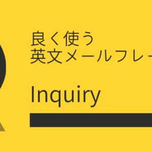 Inquiryの使い方【よく使う英文メールフレーズ】