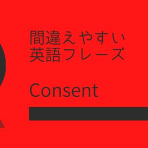 コンセントはConsentでは通じない!?【間違えやすい英語フレーズ】