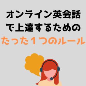 英語初心者がオンライン英会話で上達するための方法【この1つだけ守ればOK】