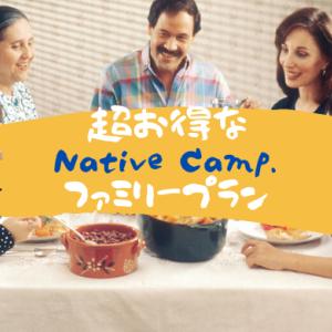 オンライン英会話Native Camp.のファミリープランがお得すぎる!そのメリットと登録方法について