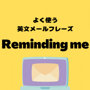 Thank you for reminding meの使い方【よく使う英文メールフレーズ】