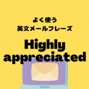 Your attention is highly appreciatedの使い方【よく使う英文メールフレーズ】