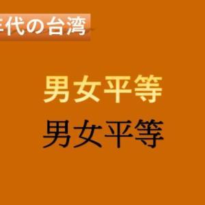 [1990年代の台湾] 男女平等