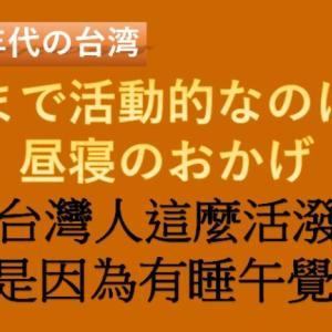 [1990年代の台湾] 夜まで活動的なのは、昼寝のおかげ