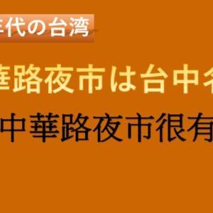 [1990年代の台湾] 中華路夜市は台中名物