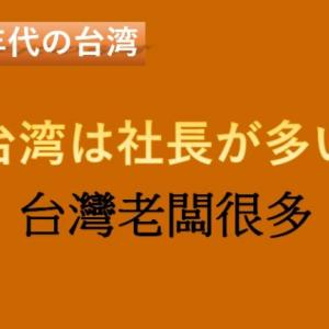 [1990年代の台湾] 台湾は社長が多い