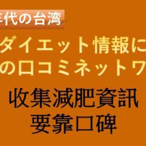 [1990年代の台湾] ダイエット情報に女性の口コミネットワーク