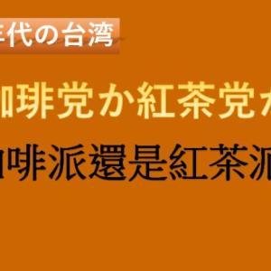 [1990年代の台湾] 珈琲党か紅茶党か