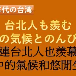 [1990年代の台湾] 台北人も羨む台中の気候とのんびりさ