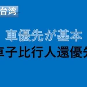 [最近の台湾] 車優先が基本