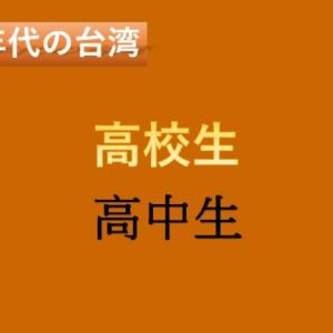 [1990年代の台湾] 高校生