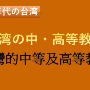 [1990年代の台湾] 台湾の中・高等教育