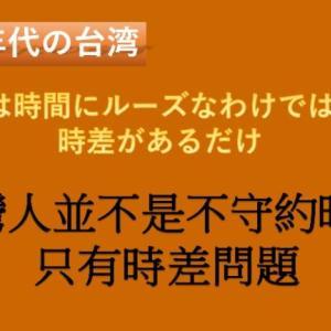 [1990年代の台湾] 台湾人は時間にルーズなわけではない。時差があるだけ