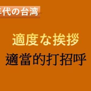 [1990年代の台湾] 適度な挨拶
