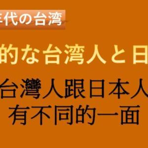 [1990年代の台湾] 対照的な台湾人と日本人
