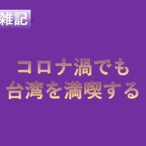 [耳より雑記] コロナ渦でも台湾を満喫する