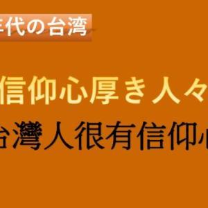 [1990年代の台湾] 信仰心厚き人々