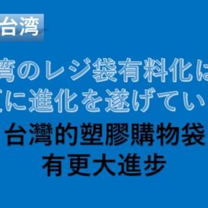 [最近の台湾] 台湾のレジ袋有料化は、更に進化を遂げている