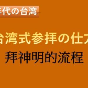 [1990年代の台湾] 台湾式参拝の仕方