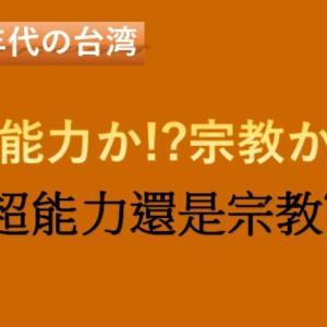 [1990年代の台湾] 超能力か!?宗教か!?