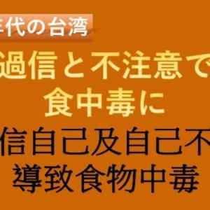 [1990年代の台湾] 過信と不注意で食中毒に