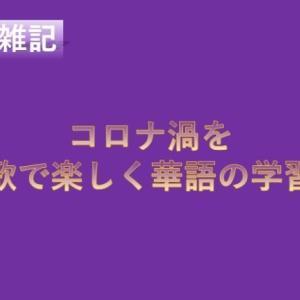 [耳より雑記] コロナ渦を歌で楽しく華語の学習