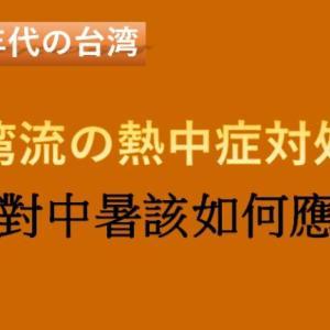 [1990年代の台湾] 台湾流の熱中症対処法