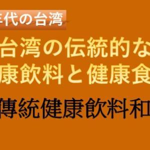 [1990年代の台湾] 台湾の伝統的な健康飲料と健康食品