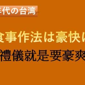 [1990年代の台湾] 食事作法は豪快に