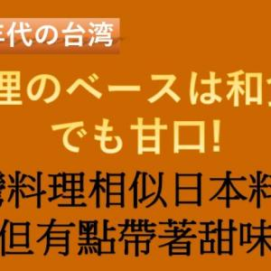 [1990年代の台湾] 料理のベースは和食?でも甘口!