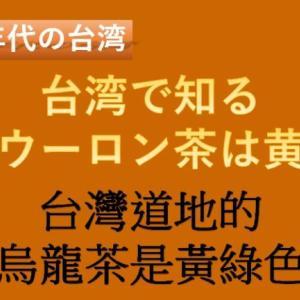 [1990年代の台湾] 台湾で知る本場ウーロン茶は黄緑色