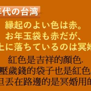 [1990年代の台湾] 縁起のよい色は赤。お年玉袋も赤だが、路上に落ちているのは冥婚用