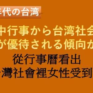 [1990年代の台湾] 年中行事から台湾社会は女性が優待される傾向がある