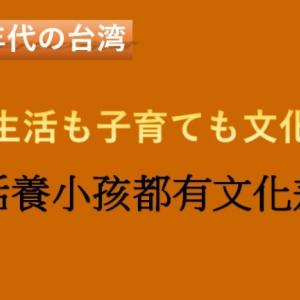 [1990年代の台湾] 家庭生活も子育ても文化の壁