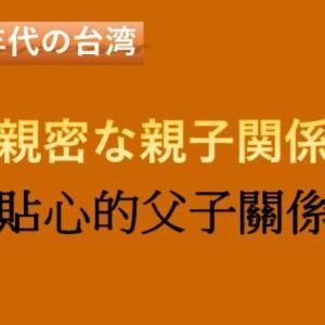 [1990年代の台湾] 親密な親子関係