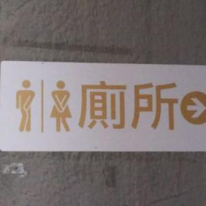 台湾のトイレ、今までの使い方で大丈夫ですか?