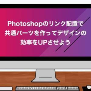 Photoshopのリンク配置で共通パーツを作ってデザインの効率をUPさせよう