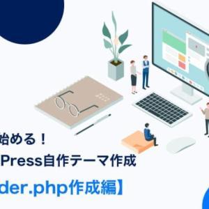0から始めるWordPress自作テーマ作成【header.php作成編】