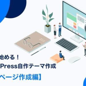 0から始めるWordPress自作テーマ作成【投稿ページ作成編】