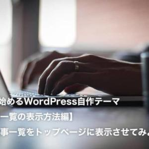 0から始めるWordPress自作テーマ【記事一覧の表示方法編】最新記事一覧をトップページに表示させてみよう