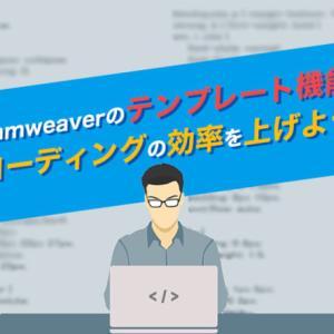 Dreamweaverのテンプレート機能でコーディングの効率を上げよう