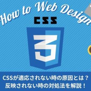 CSSが適用されない原因とは?反映されないときの対処法を解説!