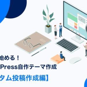 0から始めるWordPress自作テーマ【カスタム投稿作成編】